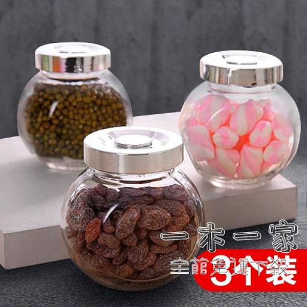 收納罐 6個裝密封罐玻璃瓶儲物咖啡豆茶葉罐檸檬蜂蜜收納盒酵素帶蓋食品小罐子