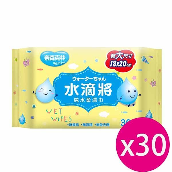 奈森克林 水滴將純水柔濕巾加大款(黃)30抽x30包