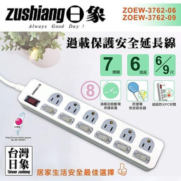 日象 七開六座安全延長線(6尺)ZOEW-3762-06