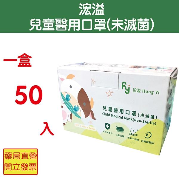 浤溢 兒童醫用口罩6~12歲 50入 白色款 台灣製造 MD雙鋼印 兒童口罩 醫療口罩 元氣健康館