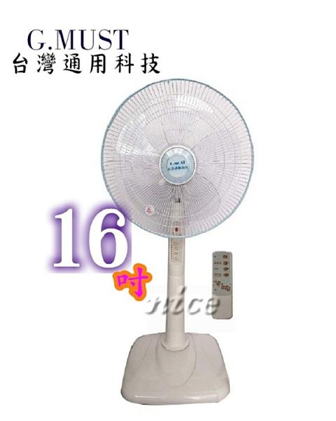 《G.MUST台灣通用》16吋微電腦遙控涼風立扇電風扇GM-1688B