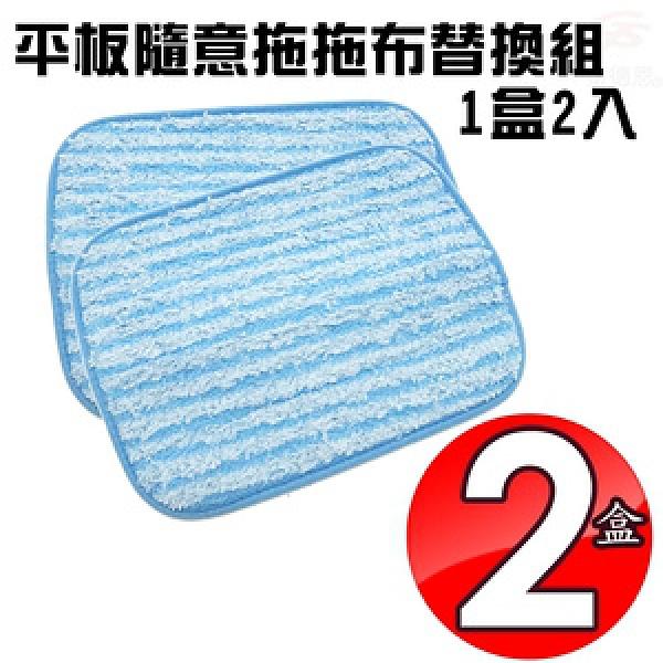 金德恩 台灣製造 2盒潔淨乾濕兩用伸縮平板隨意拖拖布替換組1盒2入