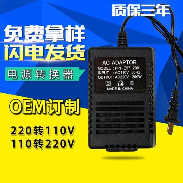 歐規美規電壓轉換器220V轉110V臺灣美國電器制氧機電源變壓器200w