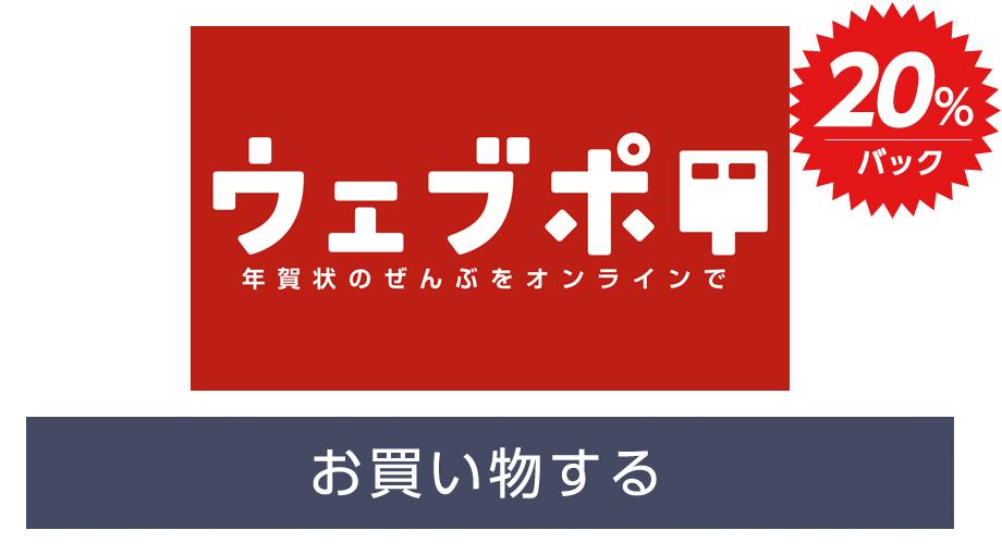 ウェブポ(年賀状総合サービス)