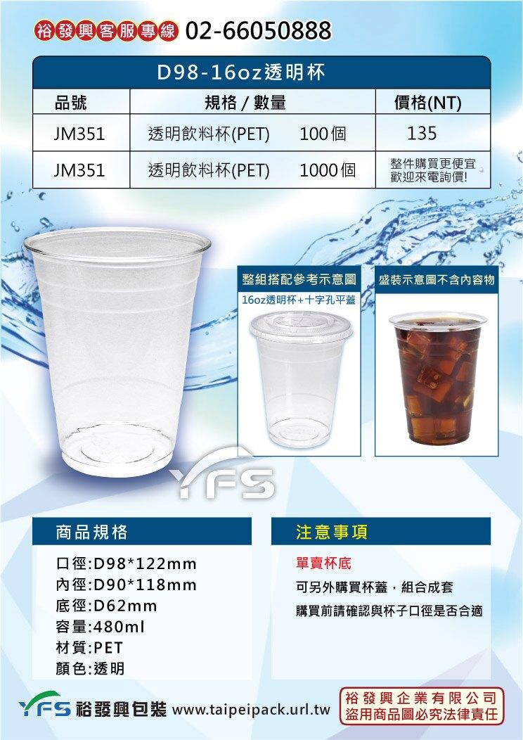 16oz透明杯(98口徑) (慕斯杯/免洗杯/起司球/小饅頭/封口杯/冰沙/優格/果汁)【裕發興包裝】JM351