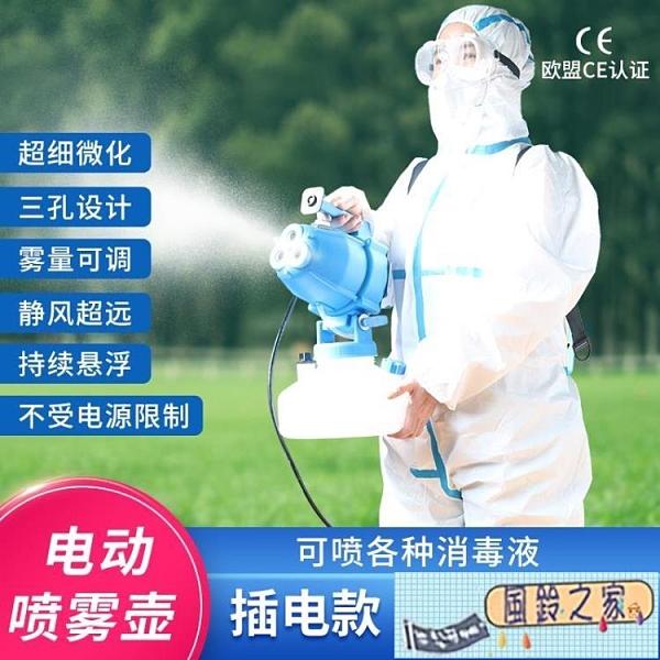 超低容量噴霧器鋰電池消毒噴壺小型電動噴霧殺蟲防疫手提式霧化器【風鈴之家】