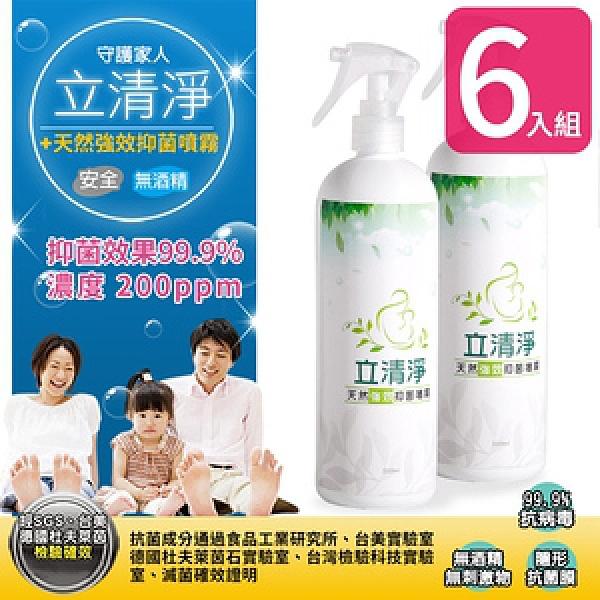 【立清淨】天然強效抑菌噴霧500ml-次氯酸水200ppm(6入)6入