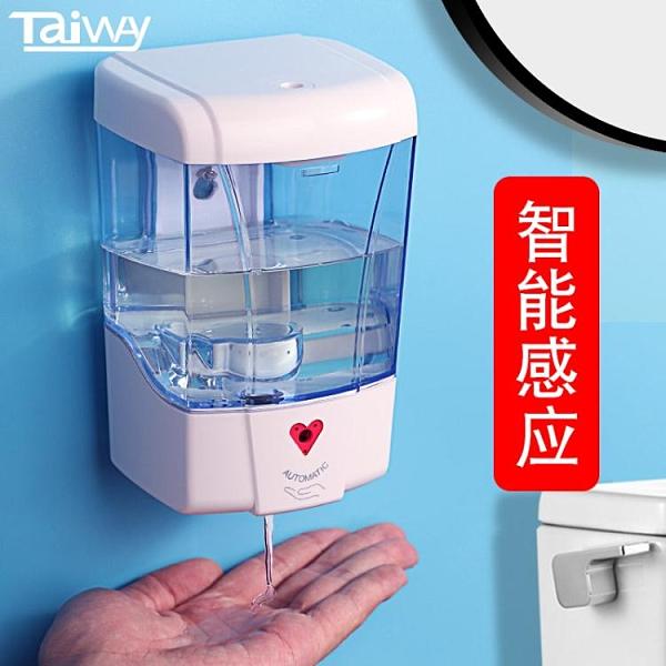 噴霧機 廚房感應皂液器洗手液機自動給皂機洗潔精盒壁掛式免打孔家用電動【快速出貨】