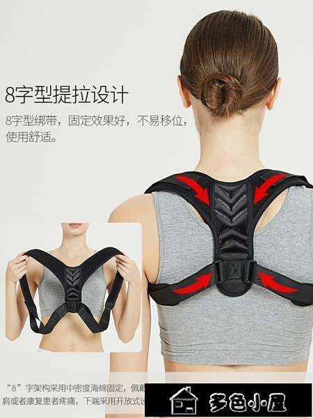 矯正帶 駝背矯正器揹背佳隱形成年男女防駝背糾正姿帶專用兒童肩背部神器