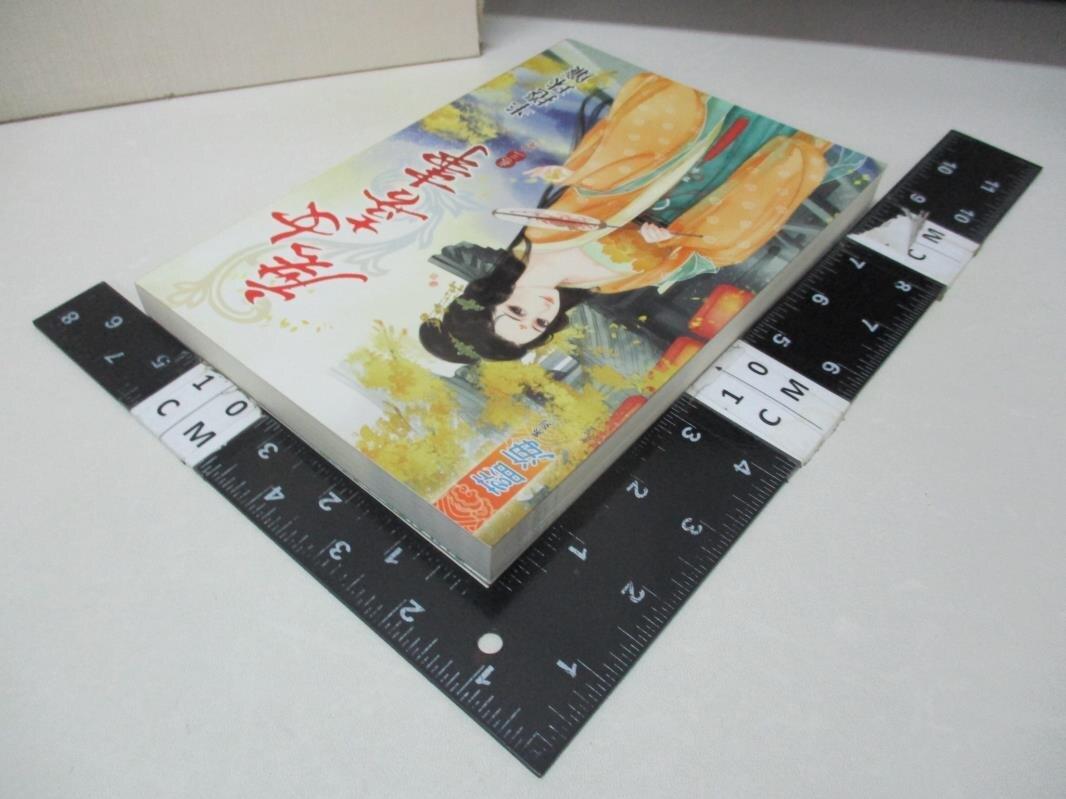 【書寶二手書T1/言情小說_FS4】庶女喜事(卷三)_完_半捲珠簾