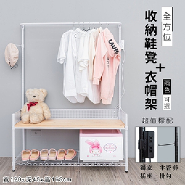 【dayneeds】120x45cm全方位收納鞋凳衣帽架(烤漆)白-柚木