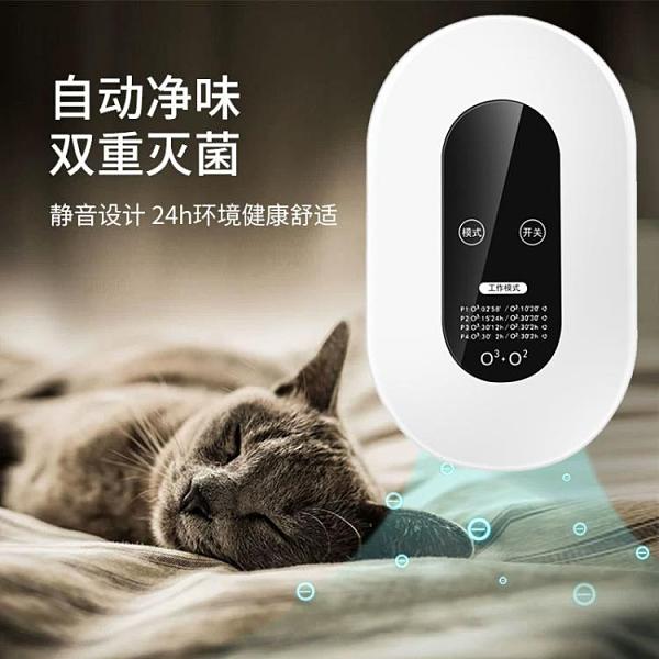 寵物智能凈味器貓咪除臭劑殺菌除尿味可消毒狗狗室內家用去味神器快速出貨