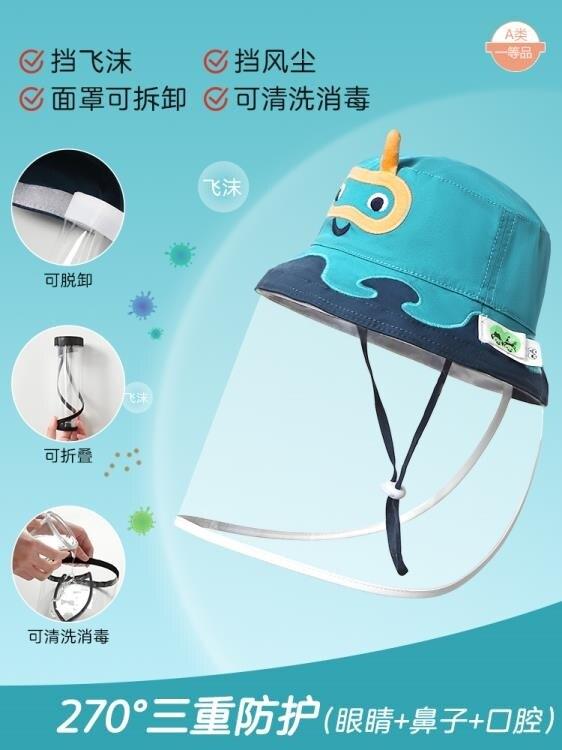 防飛沫帽 伊米倫嬰兒防護帽防飛沫寶寶帽子兒童隔離罩防曬春秋薄款太陽帽子 夢藝家