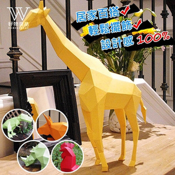 【好物良品】立體紙雕動物模型 壁掛裝飾手作紙模型_站立系列_多種款式犀牛