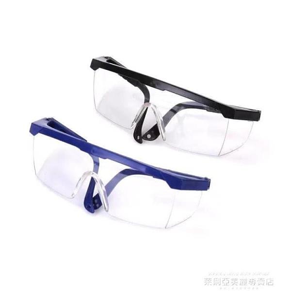 護目鏡 防護勞保護目鏡抗沖擊防飛濺防塵防風沙打磨平光透明眼鏡 【618 狂歡】