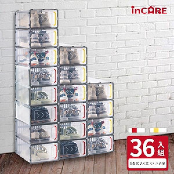 【Incare】小資必備側開式透明收納鞋盒(36入組/兩款任選)黃色