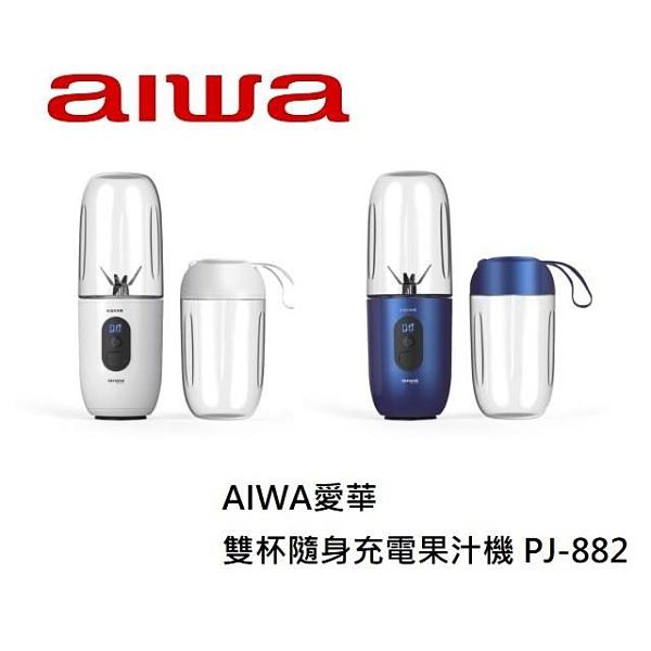 【南紡購物中心】AIWA愛華 雙杯隨身充電果汁機 PJ-882