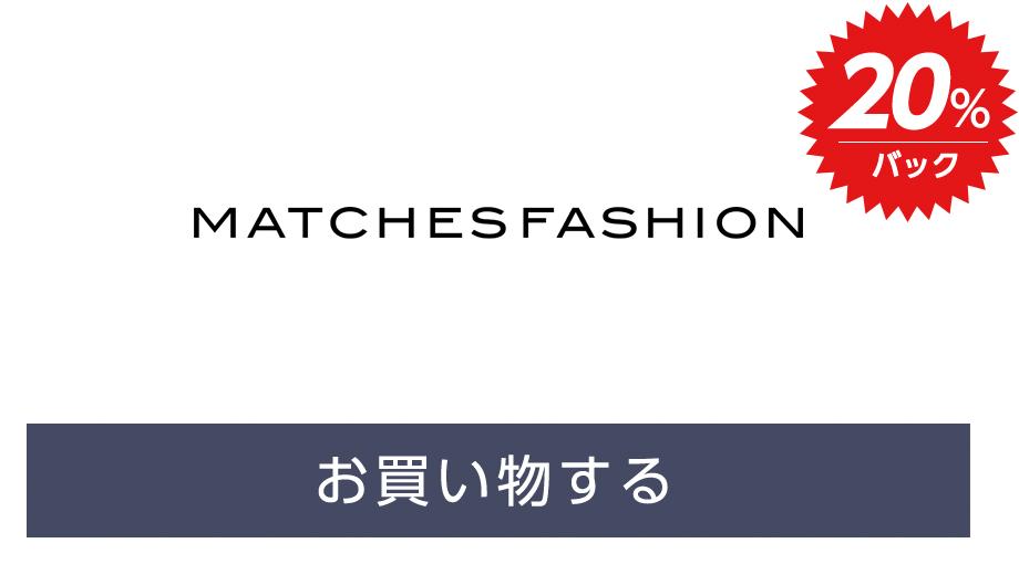 MATCHESFASHION(マッチズファッション)