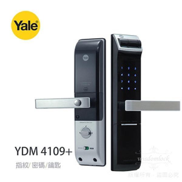 【Yale 耶魯】YDM4109+ 指紋/密碼/鑰匙(含安裝)銀色銀色