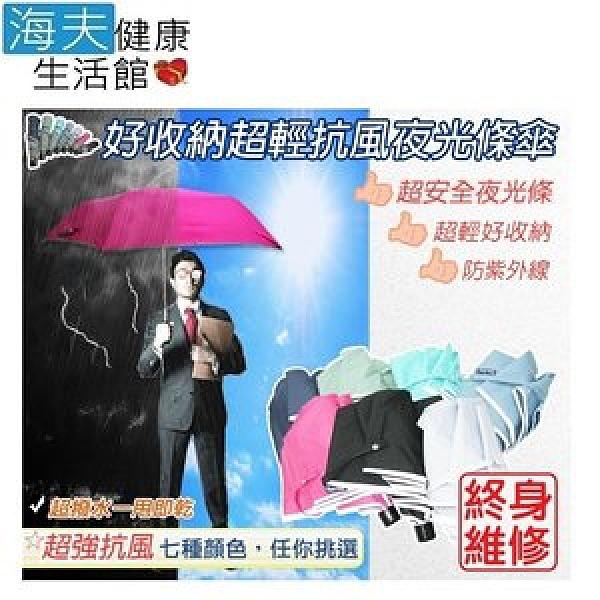 【海夫健康生活館 】超輕 抗風 遮陽 夜光 鋼筆傘深藍色