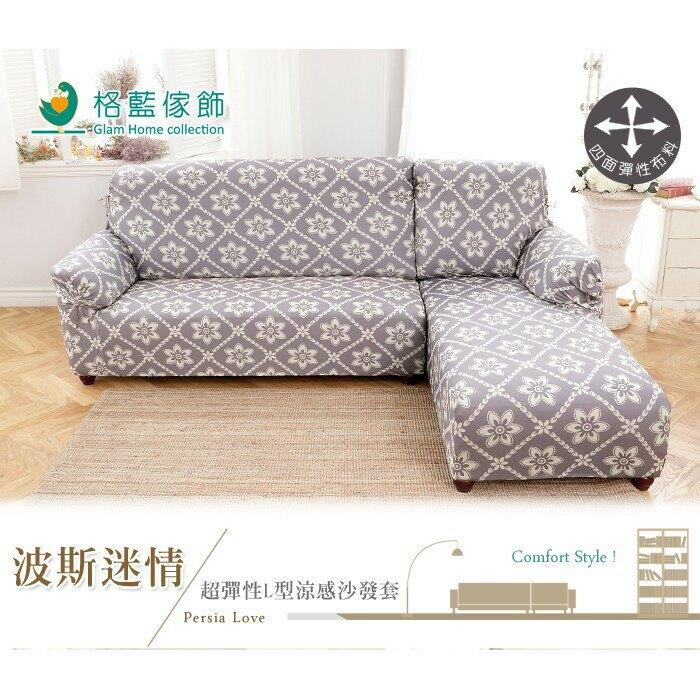 【格藍傢飾】波斯迷情超彈性L型涼感沙發套-兩件式-右/左(兩色可選) 萬用 沙發罩 彈性 防滑 全包