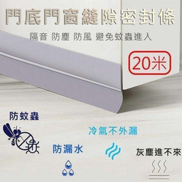 媽媽咪呀-防風隔音防塵防冷氣外漏門邊膠條_半透明款20米(5米*4捲)20米(5米x4捲)