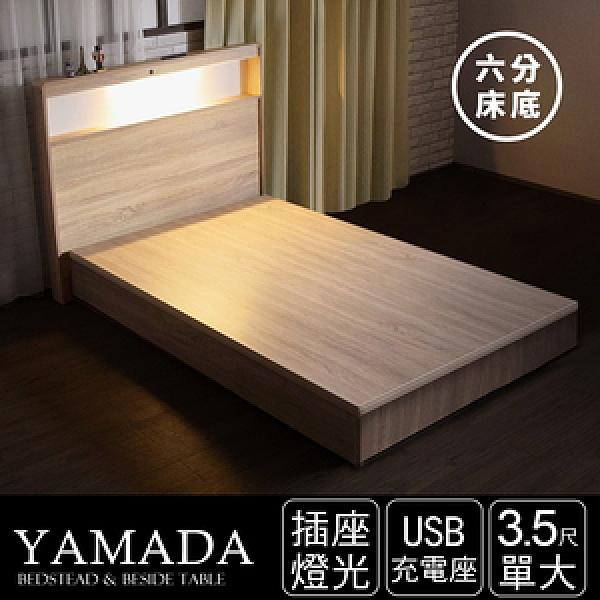 IHouse-山田日式插座燈光房間二件組(床頭+六分床底)單大3.5尺胡桃