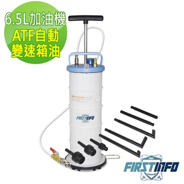 【良匠工具】6.5L手動加油機 ATF自動變速箱油/自排油 附自排油管