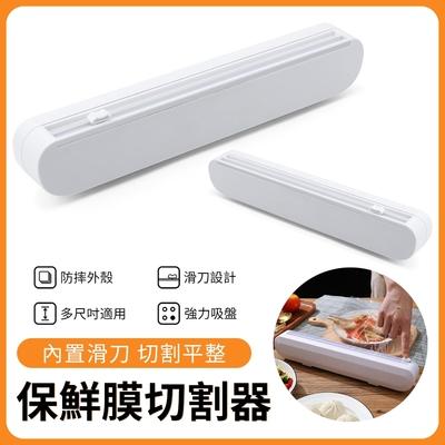 ANTIAN 家用保鮮膜切割器 烘焙紙分割器 錫箔紙切割器 便捷吸盤 壁掛廚房神器