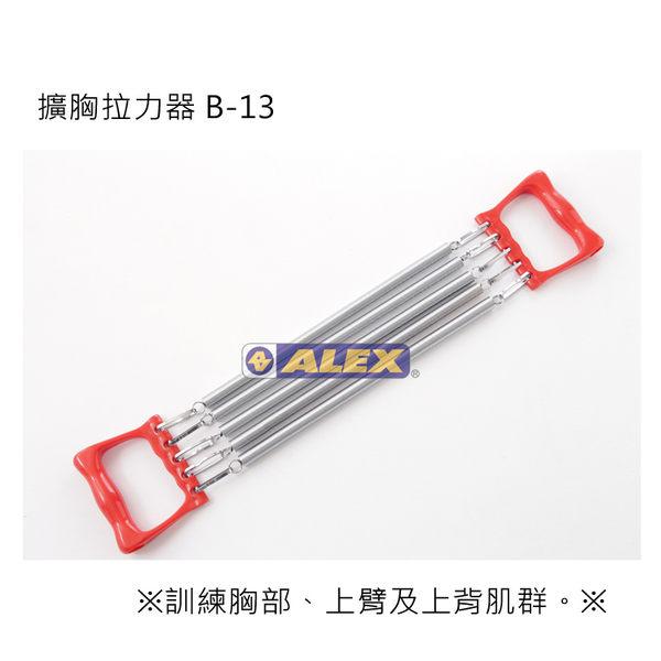 ALEX 擴胸拉力器 B-13/T/城市綠洲(胸肌.鍛鍊.健美.臂力)