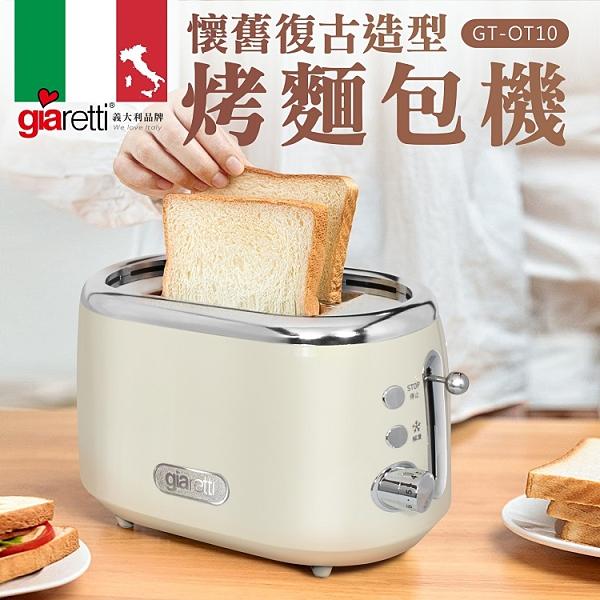 豬頭電器(^OO^) - 義大利Giaretti 懷舊復古造型麵包機【GT-OT10】