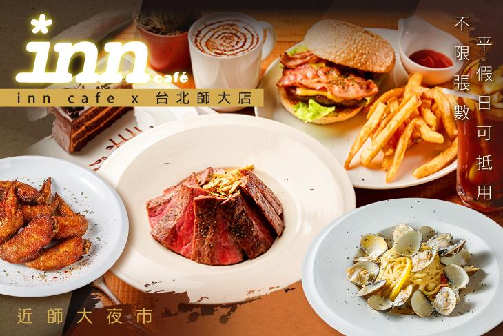 【台北】inn cafe x 台北師大店 #GOMAJI吃喝玩樂券#電子票券#美食餐飲