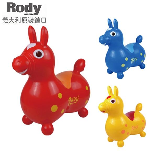 RODY 跳跳馬 兒童騎乘玩具-經典基本色(3色可選)【義大利製日規版-公司貨】【佳兒園婦幼館】