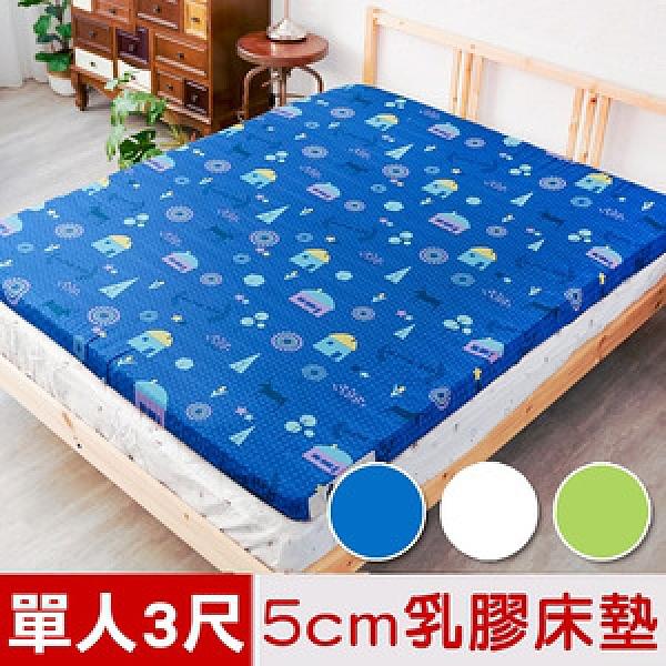 【米夢家居】夢想家園-雙面精梳純棉-天然乳膠床墊5公分厚-單人3尺深夢藍