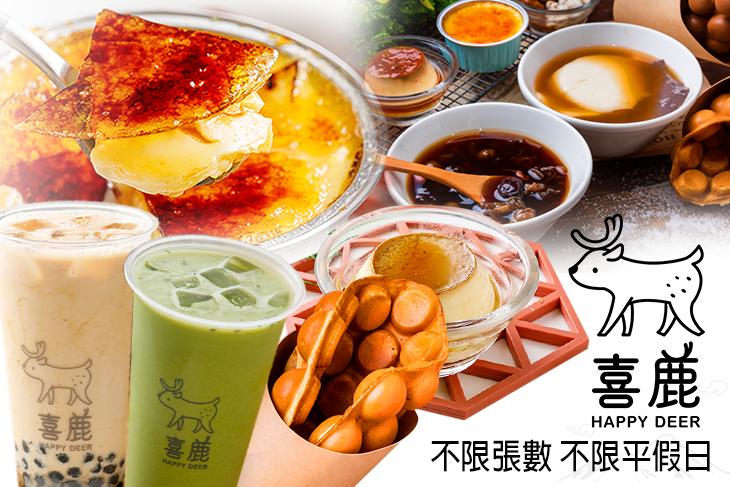 【台北】喜鹿甜品HAPPY DEER(三重店) #GOMAJI吃喝玩樂券#電子票券#美食餐飲