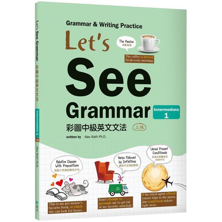 Let,s See Grammar:彩圖中級英文文法【Intermediate 1】(三版)(菊8K彩色+解答別冊)