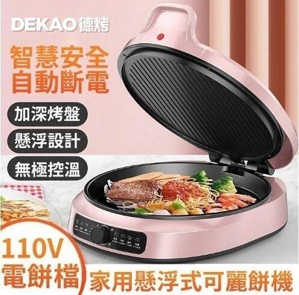 〖現貨〗110v台灣專用 多功能電餅鐺 家用懸浮式可麗餅機 雙層加大 煎餅鍋