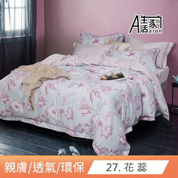 【艾倫生活家】MIT×3M專利天絲床包枕套二件組-單人加大(多款任選)27.花蕊