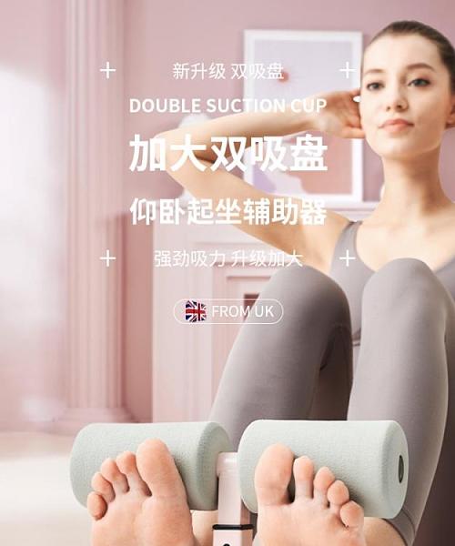 仰臥起坐輔助器固定腳健身器材家用鍛煉卷腹練腹肌吸盤式運動器材 茱莉亞