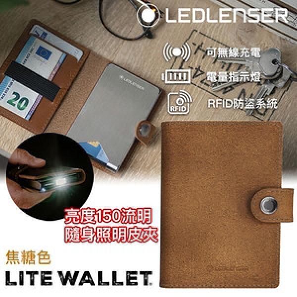 德國LED LENSER Lite Wallet多功能皮夾 焦糖色