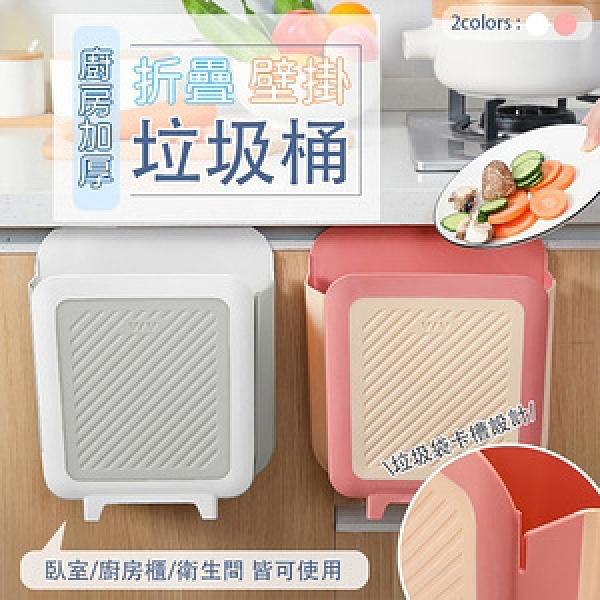 廚房加厚折疊壁掛垃圾桶白色