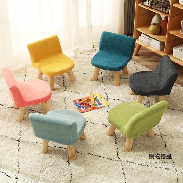 兒童實木布藝小凳子靠背家用矮凳讀書角椅椅子簡約換鞋小板凳【聚物優品】