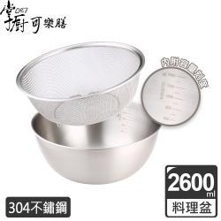 【掌廚可樂膳】304不銹鋼多功能料理盆4件組(B03)