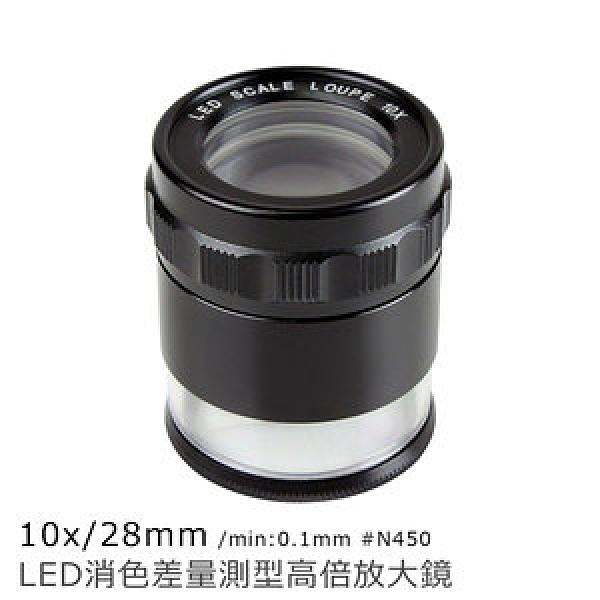 10x/28mm LED消色差量測型高倍放大鏡【N450】10x/28mm