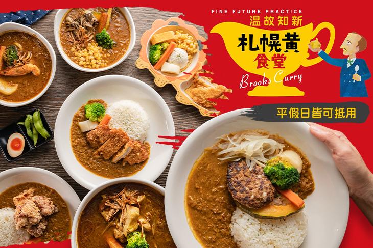 【高雄】北海道 札幌黃食堂 #GOMAJI吃喝玩樂券#電子票券#美食餐飲