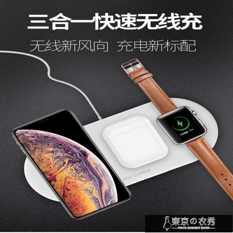 限時下殺-適用蘋果無線充電器iPhone8蘋果11iwatchAirPod耳機蘋果X三合【快速出貨】