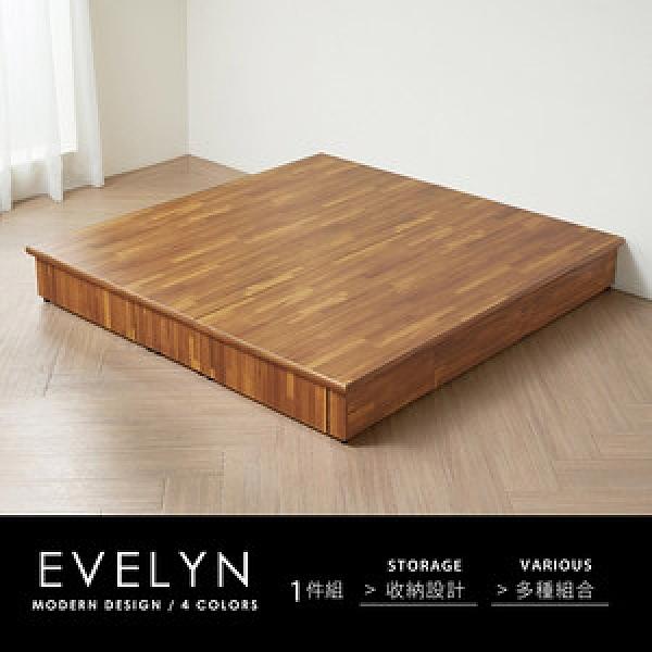 伊芙琳現代風雙人加大6尺床底-4色梧桐色