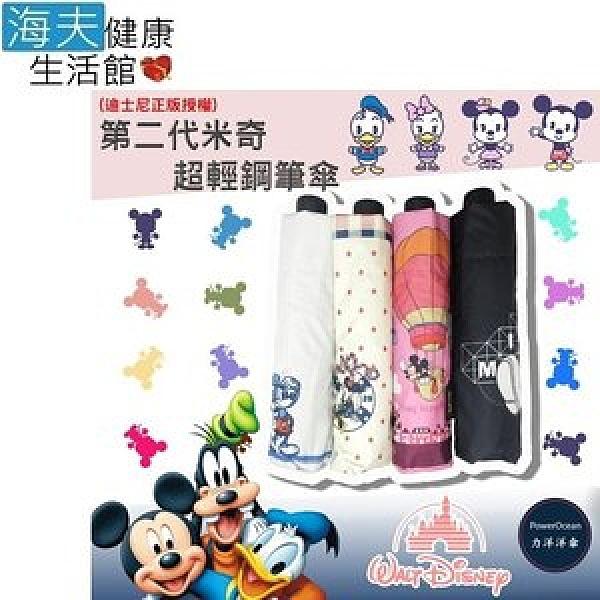 【海夫健康生活館】迪士尼 超輕 鋼筆 收納傘 雨傘米妮熱氣球