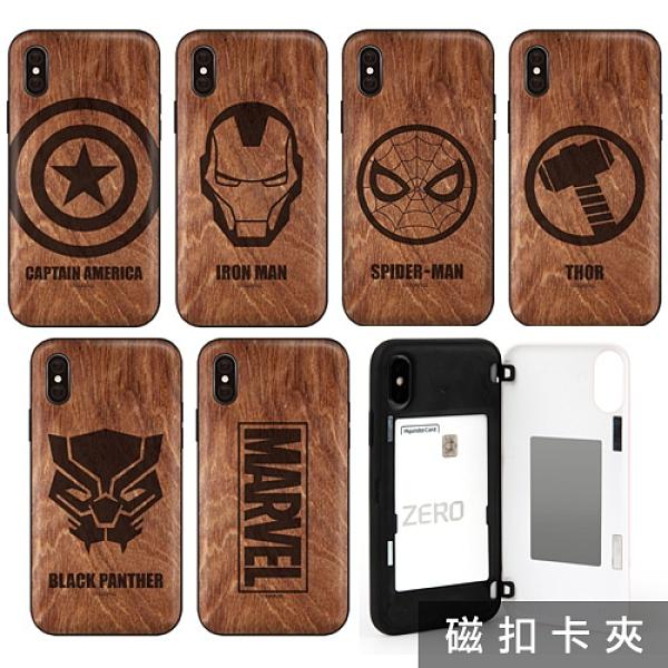 韓國 MARVEL 仿木紋 手機殼 磁扣卡夾│iPhone 12 11 Pro Max Mini Xs XR X│S21 S20 Ultra Note20 Note10