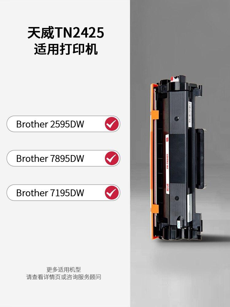 天威適用兄弟TN2425 TN-2412粉盒 HL-2595DW墨盒HL-2595DW粉倉 MFC-7895DW DCP-7195DW黑粉盒  DR2450鼓架
